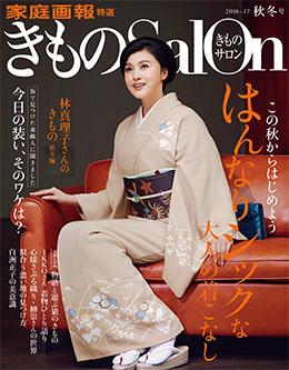 きものSalon 2016-17秋冬号