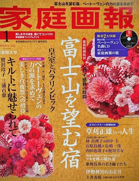 「家庭画報」2020年1月号に掲載されました!