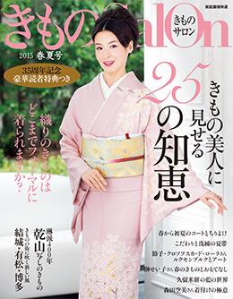 きものsalon2015年春夏号