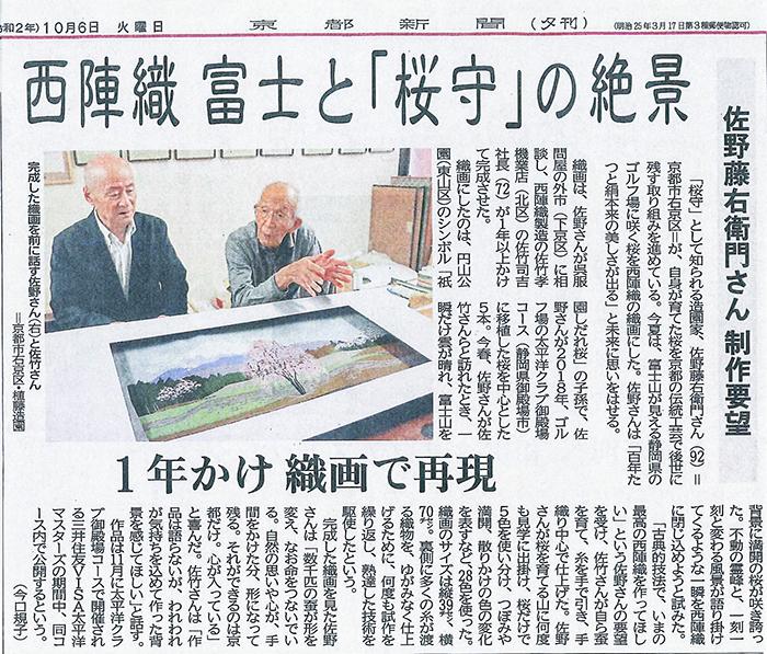 「京都新聞」に掲載されました!