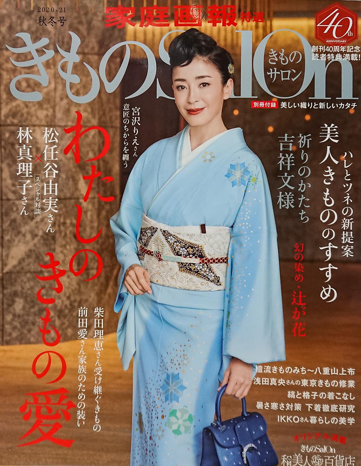 「きものSalon」2020-21秋冬号に掲載されました!