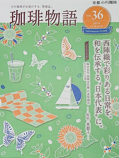 「珈琲物語」2019年夏Vol.36に掲載されました!